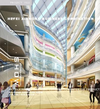合肥兴隆广场商业综合体空间设计(2012)