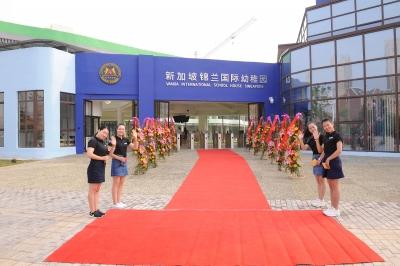 江苏锦兰国际幼稚园(2015)