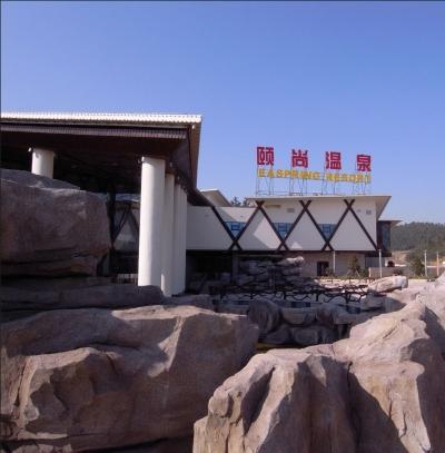 南京颐尚温泉度假酒店室内设计(2012)